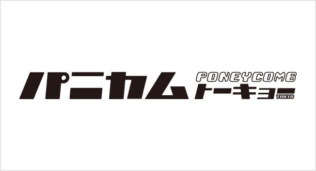 PONEYCOMB TOKYO パニカムトーキョー